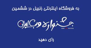 رای به زنبیل در جشنواره وب ایران