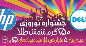 ۲۵۰ گرم شمش طلا با جشنواره نوروزی ایران رهجو