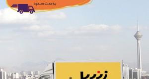 ارسال رایگان کالاها به تمام نقاط ایران، به مدت محدود
