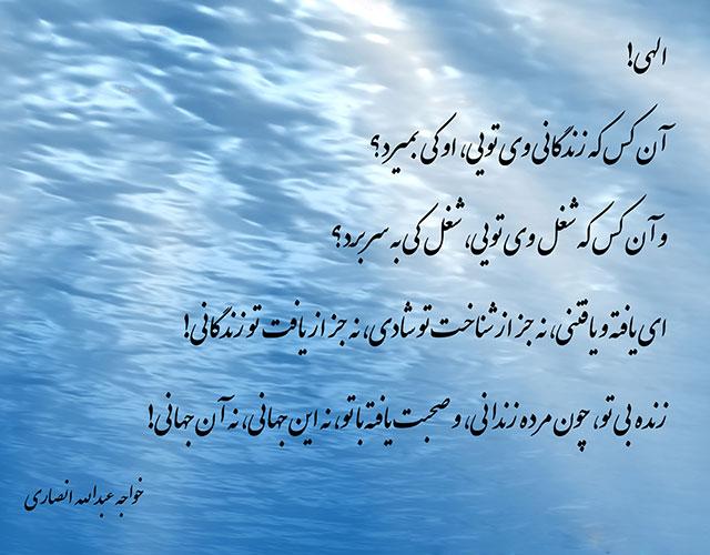 عرفان خواجهعبدالله انصاری