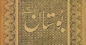 آشنایی با آثار سعدی