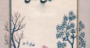 آشنایی با گلستان سعدی