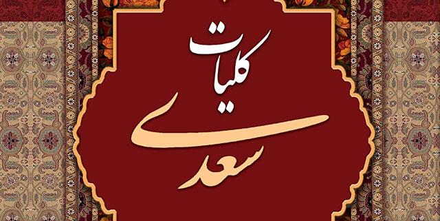 مصلح جامعه شناس ؛ سعدی