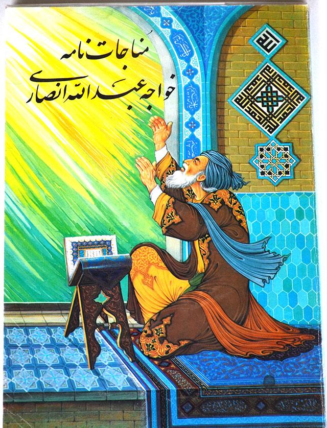 هنر خواجهعبدالله انصاری
