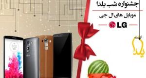 جشنواره شب یلدا موبایل های ال جی