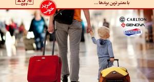 خرید خوب چمدان های مسافرتی با معتبرترین برندها
