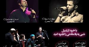 قرعه کشی بلیط کنسرت سیروان، احسان خواجه امیری و رستاک