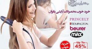 خرید خوب شماره ۳۵ خرداد : انواع محصولات آرایشی بانوان