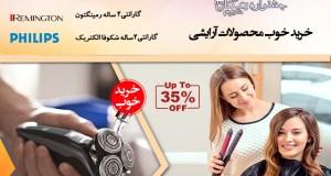 خرید خوب شماره ۳۹ خرداد: انواع محصولات آرایشی