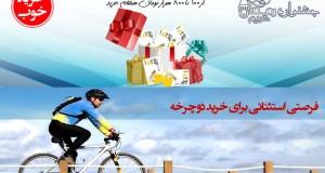 خرید خوب شماره ۲۷ خرداد: انواع دوچرخه