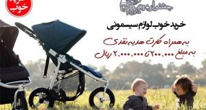 خرید خوب شماره ۴۰ خرداد: لوازم سیسمونی