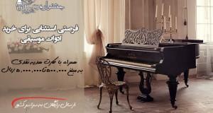 خرید خوب شماره ۴۱ خرداد: ادوات موسیقی