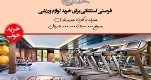 خرید خوب شماره ۴۲ خرداد: انواع لوازم ورزشی