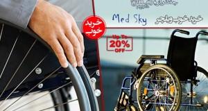 خرید خوب شماره ۳۶ خرداد: انواع ویلچرهای Med Sky