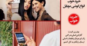 خرید خوب شماره ۳۸ خرداد: انواع گوشی موبایل