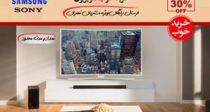 اولین خرید خوب آبان ماه: تلویزیون های سامسونگ و سونی