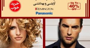 دهمین خرید خوب آذر ماه : خرید خوب محصولات آرایشی Remington و Panasonic