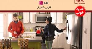 هفتمین خرید خوب آذر ماه : محصولات خانگی برند LG