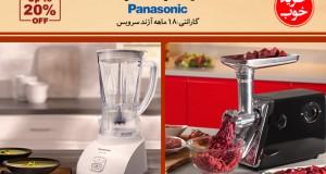 هشتمین خرید خوب آذر ماه : محصولات خانگی برند Panasonic