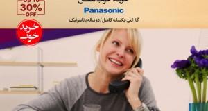 چهاردهمین خرید خوب آذر ماه : گوشی های تلفن برند Panasonic