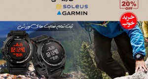 یازدهمین خرید خوب آذر ماه : ساعت های ورزشی برند Soleus و  Garmin