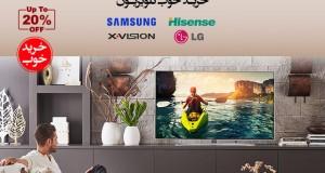پانزدهمین خرید خوب آذر ماه : تلویزیون های برند Samsung ،LG ،Xvision و Hisense