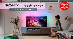 سومین خرید خوب اردیبهشت ماه: تلویزیون LED سونی