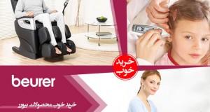 دهمین خرید خوب اردیبهشت ماه: محصولات پزشکی بیورر