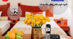 هجدهمین خرید خوب اردیبهشت ماه : تلفن های برند Panasonic