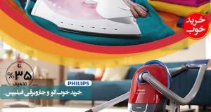 چهاردهمین خرید خوب اردیبهشت ماه : اتو و جاروبرقی های Philips