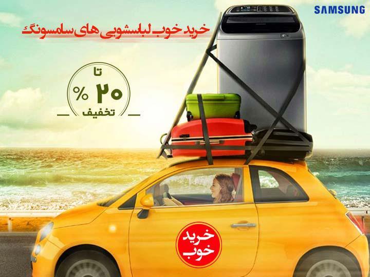 Samsung-Washing-Machine-Web