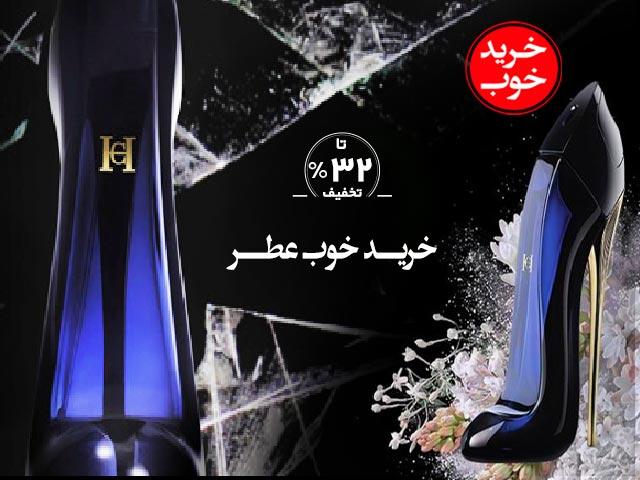 هفتمین خرید خوب خرداد ماه : عطرهای آلفرد دانهیل، جورجیو آرمانی، Givenchy و …
