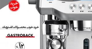 پنجمین خرید خوب خرداد ماه : محصولات آشپزخانه گاستروبک