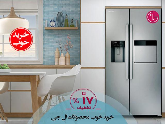 ششمین خرید خوب خرداد ماه : محصولات برند LG