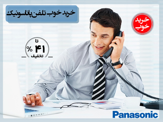هشتمین خرید خوب خرداد ماه : گوشی تلفن های Panasonic