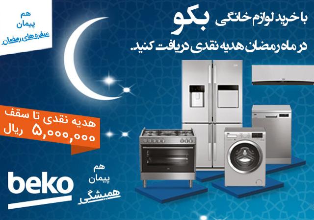 🌙جشنواره رمضانی Beko