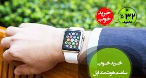 هفتمین خرید خوب تیر ماه : ساعت های هوشمند ⌚️ Apple