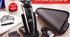 نهمین خرید خوب تیر ماه : ریش تراش و ماشین های اصلاح
