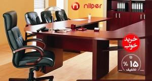 هشتمین خرید خوب تیر ماه : مبلمان اداری Nilper