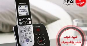اولین خرید خوب مرداد ماه : تلفن های Panasonic