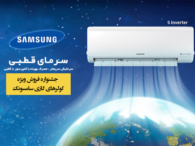 SamsungIran-Web