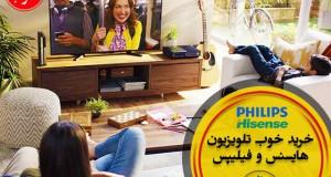 یازدهمین خرید خوب مرداد ماه: تلویزیون های Hisense و Philips