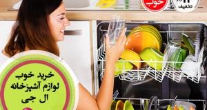 دهمین خرید خوب مرداد ماه: محصولات آشپزخانه LG