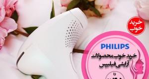 نهمین خرید خوب مرداد ماه: محصولات آرایشی Philips