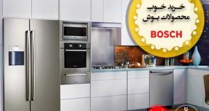 پنجمین خرید خوب شهریور ماه :  محصولات خانگی Bosch
