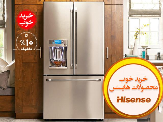 هفتمین خرید خوب شهریور ماه : محصولات خانگی Hisense