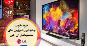شانزدهمین خرید خوب شهریور ماه: تلویزیون های LG و Samsung