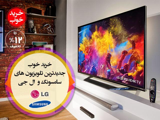 LG&SamsungTV-Web