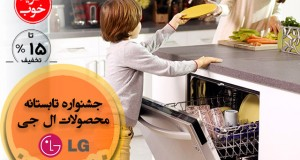 نهمین خرید خوب شهریور ماه : جشنواره تابستانه محصولات LG