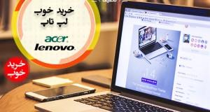 سیزدهمین خرید خوب شهریور ماه : لپ تاپ های acer و lenovo